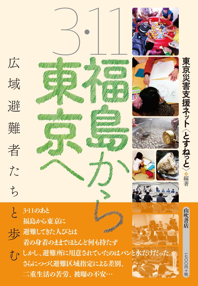 3.11 福島から東京へ ~広域避難者たちと歩む