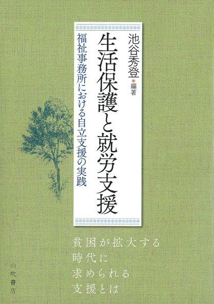 生活保護と就労支援 ~福祉事務所における自立支援の実践.