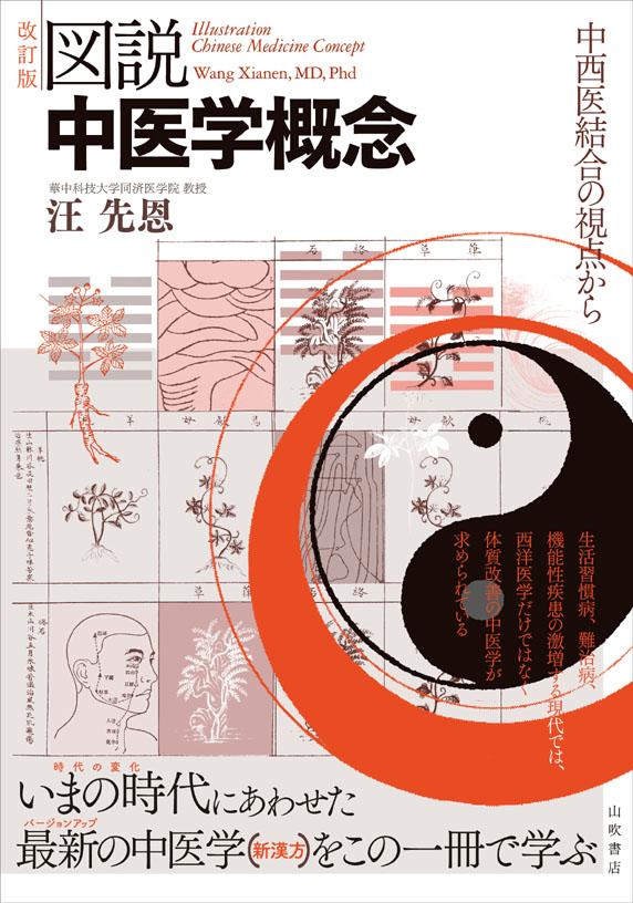 図説中医学概念〔改訂版〕Illustration Chinese Medicine Concept ~中西医結合の視点から