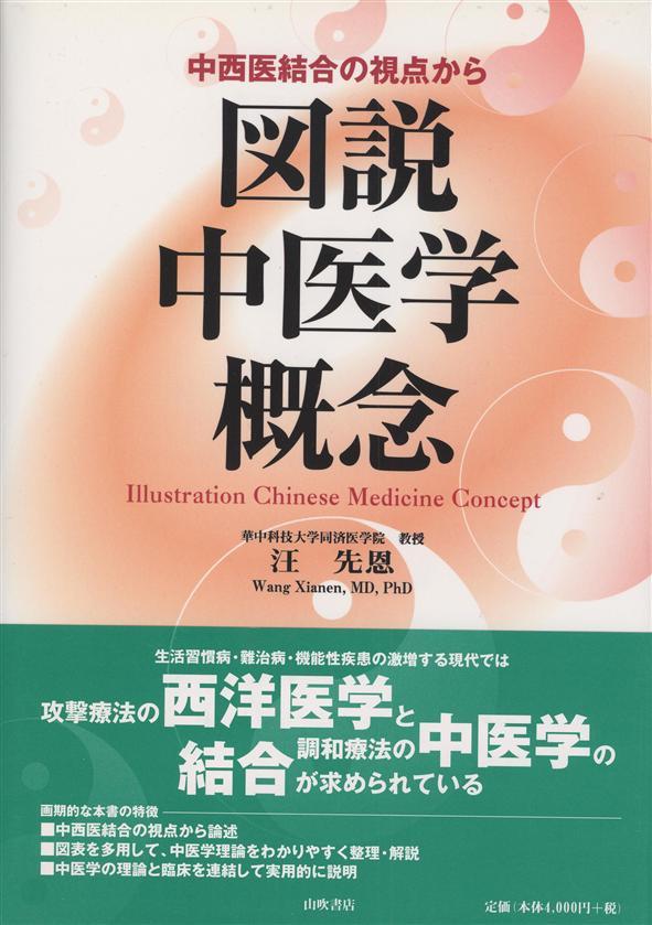 図説中医学概念 Illustration Chinese Medicine Concept ~中西医結合の視点から